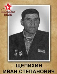 Щепихин Иван Степанович