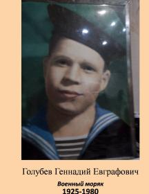Голубев Геннадий Евграфович