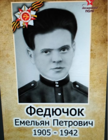 Федючок Емельян Петрович