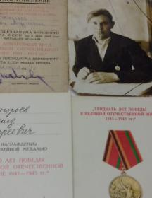 Григорьев Леонид Андреевич