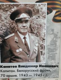 Канатов Владимир Иванович