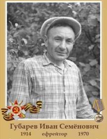 Губарев Иван Семёнович
