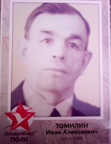 Томилин Иван Алексеевич