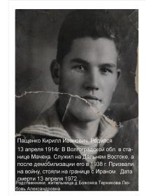 Пащенко Кирилл Иванович
