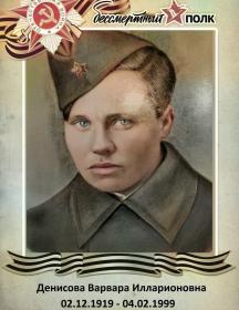 Денисова Варвара Илларионовна