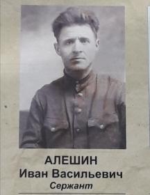 Алешин Иван Васильевич