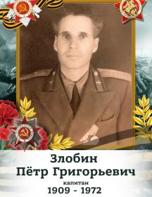 Злобин Петр Григорьевич