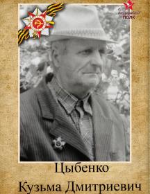 Цыбенко Кузьма Дмитриевич