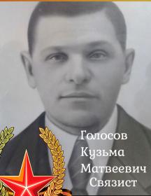 Голосов Кузьма Матвеевич