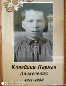 Копейкин Пармен Алексеевич