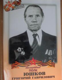 Юшков Григорий Гаврилович