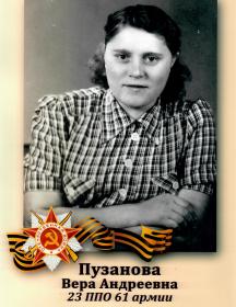 Пузанова (Кучеренко Демченко) Вера Андреевна