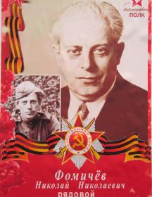 Фомичёв Николай Николаевич