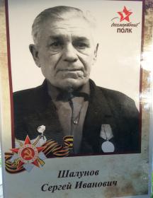 Шалунов Сергей Иванович
