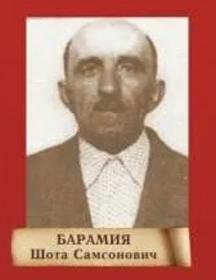 Барамия Шота Самсонович