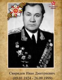 Свиридов Иван Дмитриевич