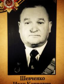 Шевченко Иван Карпович