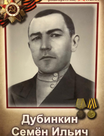 Дубинкин Семён Ильич