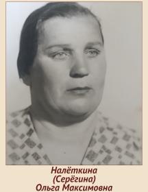 Налёткина(Серёгина) Ольга Максимовна