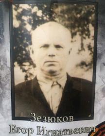 Зезюков Егор Игнатьевич