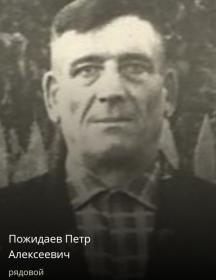 Пожидаев Петр Алексеевич