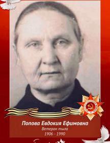 Попова Евдокия Ефимовна