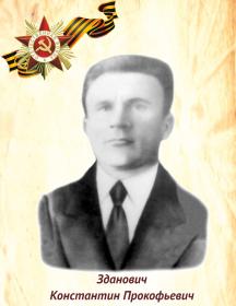 Зданович Константин Прокофьевич