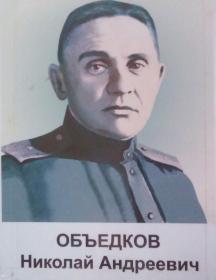 Объедков Николай Андреевич