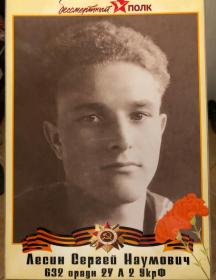 Лесин Сергей Наумович