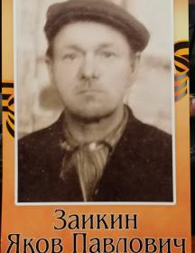 Заикин Яков Павлович