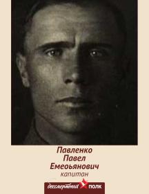 Павленко Павел Емельянович