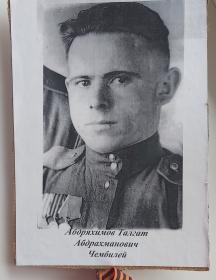 Абдряхимов Талгат Абдрахманович