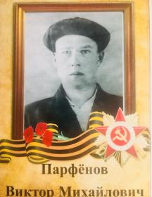 Парфенов Виктор Михайлович