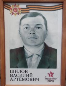 Шилов Василий Артёмович