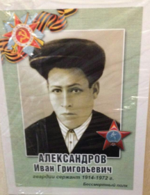 Александров Иван Григорьевич