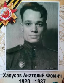 Хапусов Анатолий Фомич