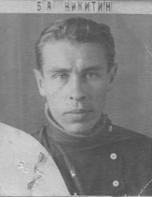 Никитин Борис Алексеевич