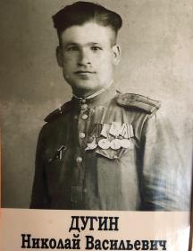 Дугин Николай Васильевич