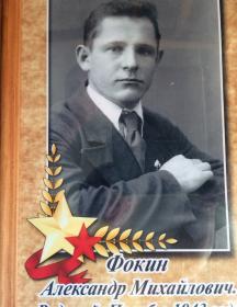 Фокин Александр Михайлович