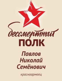 Павлов Николай Семёнович