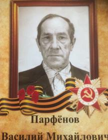 Парфенов Василий Михайлович