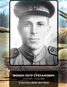Фокин Петр Степанович