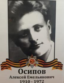 Осипов Алексей Емельянович