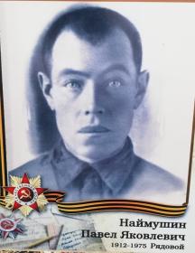 Наймушин Павел Яковлевич