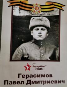 Герасимов Павел Дмитриевич