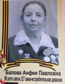 Балова Анфея Павловна