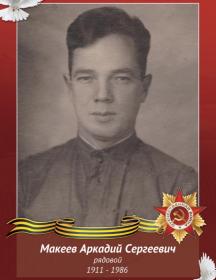 Макеев Аркадий Сергеевич