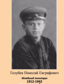 Голубев Николай Евграфович