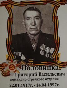 Половинка Григорий Васильевич