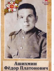 Ашихмин Федор Платонович